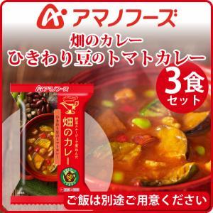 アマノフーズ フリーズドライ 畑のカレー ひきわり豆のトマトカレー 3食 即席 キャッシュレス 還元 お歳暮 ギフト e-mon-amano