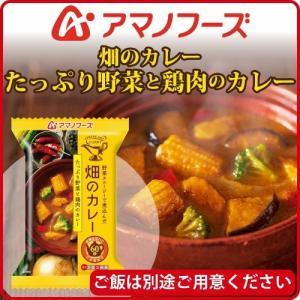 アマノフーズ フリーズドライ 畑のカレー たっぷり野菜と鶏肉...