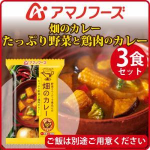 アマノフーズ フリーズドライ 畑のカレー たっぷり野菜と鶏肉のカレー 3食 即席 キャッシュレス 還元 お歳暮 ギフト e-mon-amano