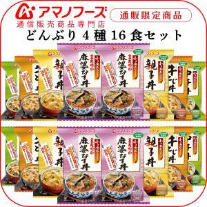 アマノフーズ フリーズドライ 丼 どんぶり 4種16食 セット インスタント食品 敬老の日 ギフト|e-mon-amano