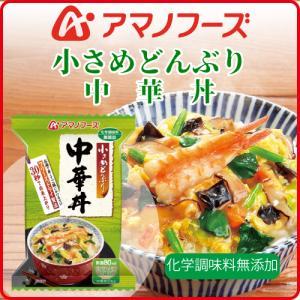 アマノフーズ フリーズドライ 丼 小さめどんぶり 中華丼 1食 インスタント食品|e-mon-amano