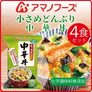 アマノフーズ フリーズドライ 丼 小さめどんぶり 中華丼 4食 インスタント食品|e-mon-amano