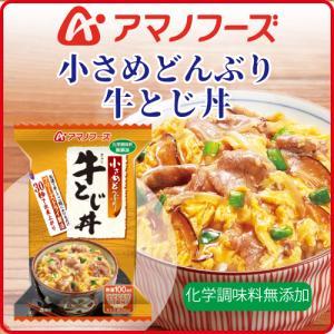 アマノフーズ フリーズドライ 丼 小さめどんぶり 牛とじ丼 1食 インスタント食品|e-mon-amano