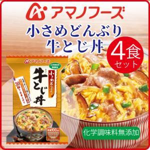 アマノフーズ フリーズドライ 丼 小さめどんぶり 牛とじ丼 4食 インスタント食品|e-mon-amano