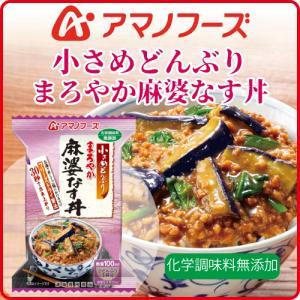 アマノフーズ フリーズドライ 丼 小さめどんぶり 麻婆なす丼 1食 インスタント食品|e-mon-amano