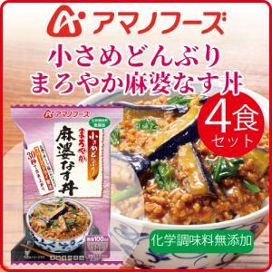 アマノフーズ フリーズドライ 丼 小さめどんぶり 麻婆なす丼 4食 インスタント食品|e-mon-amano