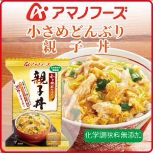 アマノフーズ フリーズドライ 丼 小さめどんぶり 親子丼 1食 インスタント食品|e-mon-amano