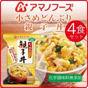 アマノフーズ フリーズドライ 丼 小さめどんぶり 親子丼 4食 インスタント食品|e-mon-amano