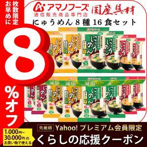 アマノフーズ フリーズドライ 減塩にゅうめん 8種16食 セット 即席 インスタント食品 キャッシュレス 還元 お歳暮 ギフト|e-mon-amano