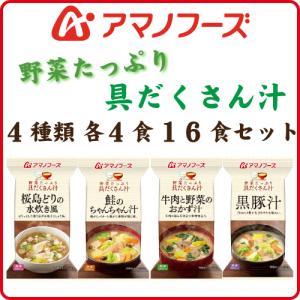 アマノフーズ フリーズドライ 野菜 たっぷり具だくさん汁 4種16食 セット ギフト 敬老の日 ギフト|e-mon-amano