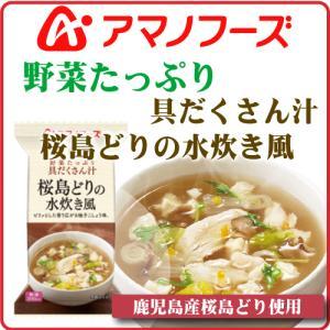 アマノフーズ フリーズドライ 味噌汁 具だくさん 桜島どり の 水炊き 風 1食 非常食 敬老の日 ギフト|e-mon-amano
