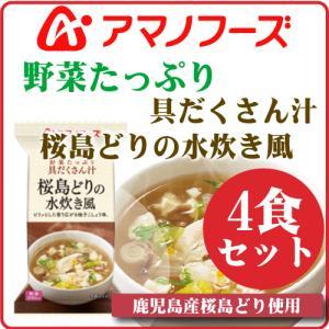 アマノフーズ フリーズドライ 味噌汁 具だくさん汁 桜島どり の 水炊き 風 4食|e-mon-amano