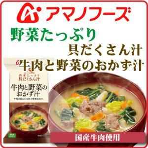 アマノフーズ フリーズドライ 味噌汁 具だくさん汁 牛肉 と 野菜 のおかず汁 1食|e-mon-amano