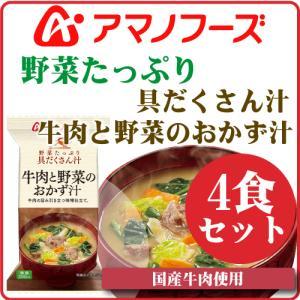 アマノフーズ フリーズドライ 味噌汁 具だくさん汁 牛肉 と 野菜 のおかず汁 4食|e-mon-amano