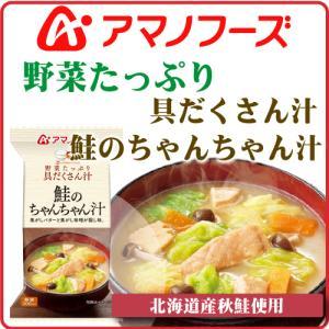 アマノフーズ フリーズドライ 味噌汁 具だくさん汁 鮭 の ちゃんちゃん汁 1食|e-mon-amano