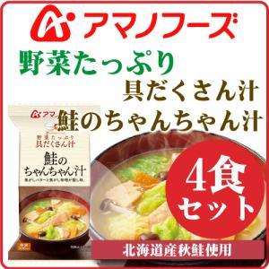 アマノフーズ フリーズドライ 味噌汁 具だくさん 鮭 の ちゃんちゃん 汁 4食 非常食 備蓄 敬老の日 ギフト|e-mon-amano