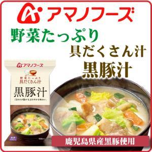 アマノフーズ フリーズドライ 味噌汁 具だくさん汁 黒 豚汁 1食 インスタント食品|e-mon-amano