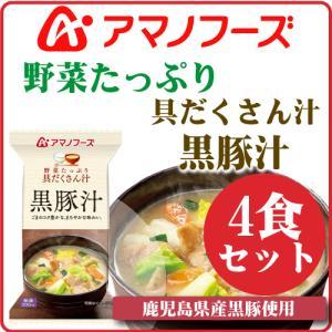 アマノフーズ フリーズドライ 味噌汁 野菜たっぷり具だくさん汁黒豚汁 4食 非常食 備蓄 敬老の日 ギフト|e-mon-amano