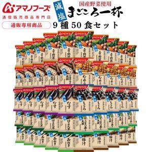 アマノフーズ フリーズドライ 味噌汁 まごころ一杯 減塩 10種50食 セット ギフト キャッシュレス 還元 お歳暮 ギフト|e-mon-amano