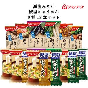 アマノフーズ フリーズドライ 減塩 詰め合わせ 13種26食 セット 通販限定 味噌汁 にゅうめん ...