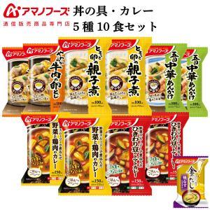 アマノフーズ フリーズドライ ご飯のお供 6種14食 セット インスタント食品 ギフト 敬老の日 ギフト|e-mon-amano