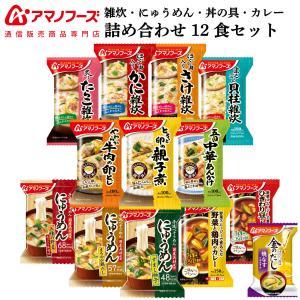 アマノフーズ フリーズドライ 豪華 16種18食 セット インスタント食品 ギフト 敬老の日 ギフト|e-mon-amano