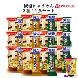 アマノフーズ フリーズドライ 減塩 にゅうめん 4種16食セット 業務用 インスタント食品 キャッシュレス 還元 お歳暮 ギフト|e-mon-amano