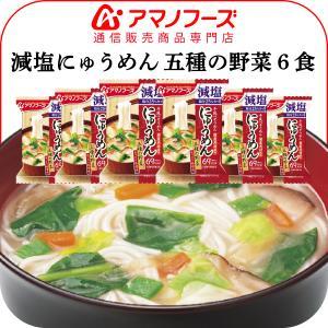 アマノフーズ フリーズドライ 減塩 にゅうめん五種の 野菜 6食 インスタント食品 キャッシュレス 還元 お歳暮 ギフト|e-mon-amano