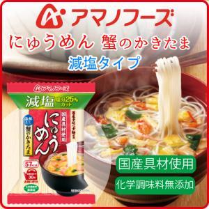アマノフーズ フリーズドライ 減塩 にゅうめん 蟹 のかきたま 1食 インスタント食品 キャッシュレス 還元 お歳暮 ギフト|e-mon-amano