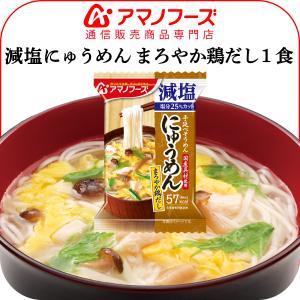 アマノフーズ フリーズドライ 減塩 にゅうめん まろやか 鶏だし 1食 インスタント食品 キャッシュレス 還元 お歳暮 ギフト|e-mon-amano