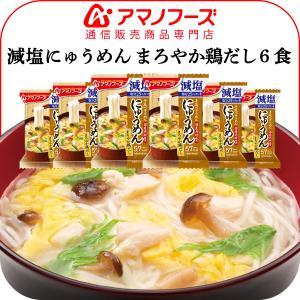 アマノフーズ フリーズドライ 減塩 にゅうめん まろやか 鶏だし 6食 インスタント食品 キャッシュレス 還元 お歳暮 ギフト|e-mon-amano