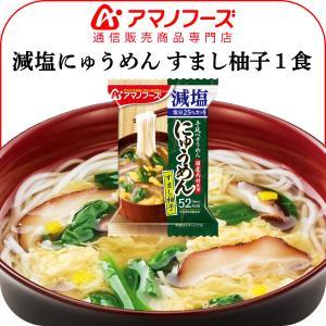 アマノフーズ フリーズドライ 減塩 にゅうめん すまし 柚子 1食 インスタント食品 キャッシュレス 還元 お歳暮 ギフト|e-mon-amano