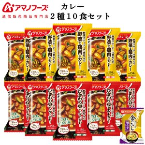 クーポン配布中 アマノフーズ フリーズドライ 畑の カレー 2種10食 詰め合わせ セット インスタ...