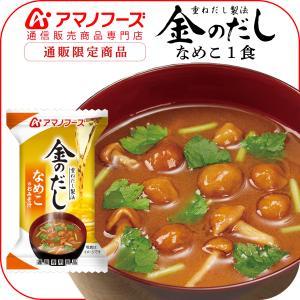 アマノフーズ フリーズドライ 味噌汁 金のだし なめこ 1食 インスタント食品 非常食 備蓄 敬老の日 ギフト e-mon-amano