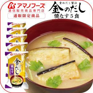 アマノフーズ フリーズドライ 味噌汁 金のだし 焼なす 5食 インスタント食品 非常食 敬老の日 ギフト e-mon-amano
