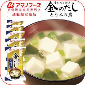 アマノフーズ フリーズドライ 味噌汁 金のだし とうふ  5食 インスタント食品 備蓄 敬老の日 ギフト e-mon-amano