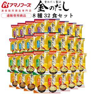 アマノフーズ フリーズドライ味噌汁 金のだし 8種32食 セット インスタント食品 キャッシュレス 還元 お歳暮 ギフト|e-mon-amano
