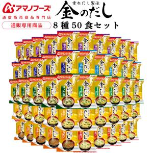 アマノフーズ フリーズドライ 味噌汁 金のだし みそ汁 8種50食セット 即席 インスタント食品 キャッシュレス 還元 お歳暮 ギフト|e-mon-amano