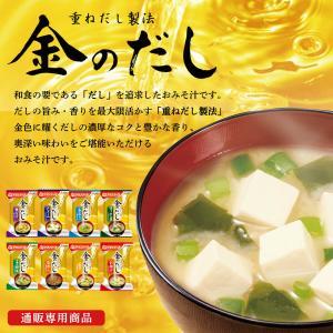 アマノフーズ フリーズドライ 味噌汁 金のだし みそ汁 8種50食セット 即席 インスタント食品 敬老の日 ギフト|e-mon-amano|02