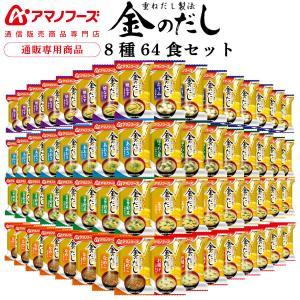 アマノフーズ フリーズドライ 味噌汁 金のだし みそ汁 8種64食 セット 即席 インスタント食品 キャッシュレス 還元 お歳暮 ギフト|e-mon-amano