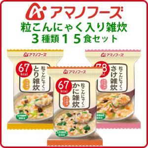 アマノフーズ フリーズドライ 化学調味料 無添加 粒 こんにゃく 入り 雑炊 3種類 各5食 合計15食 セット ( かに とり さけ )