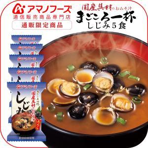 アマノフーズ フリーズドライ 国産具材 使用 まごころ一杯 おみそ汁 ( しじみ 汁 )5食 セット