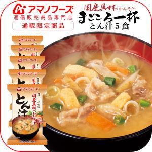 アマノフーズ フリーズドライ 味噌汁 まごころ一杯 とん汁 5食 インスタント食品 備蓄 敬老の日 ギフト e-mon-amano