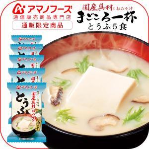 アマノフーズ フリーズドライ 味噌汁 まごころ一杯 とうふ 汁 5食 インスタント食品 敬老の日 ギフト e-mon-amano