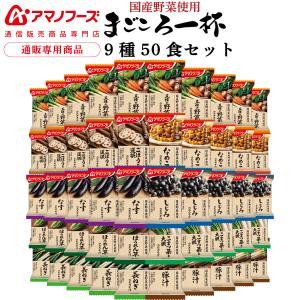 アマノフーズ フリーズドライ 味噌汁 まごころ一杯 10種50食 セット 即席味噌汁 キャッシュレス 還元 お歳暮 ギフト|e-mon-amano