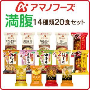 アマノフーズ フリーズドライ 満腹 14種20食 セット インスタント食品 ギフト 敬老の日 ギフト|e-mon-amano