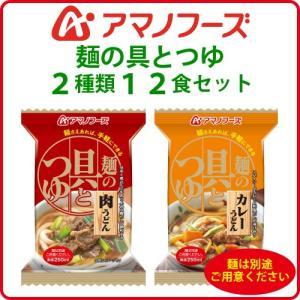 ( 送料無料 ) アマノフーズ フリーズドライ 麺 の 具 とつゆ 2種類 各6食 合計12食 セット ( 肉うどん ・ カレー うどん )