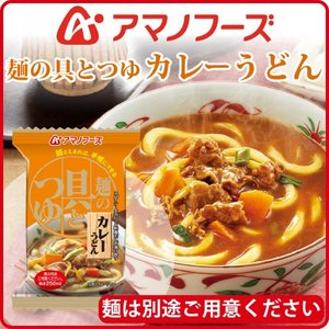 アマノフーズ フリーズドライ 麺の具 と つゆ ( カレー うどん ) 1食