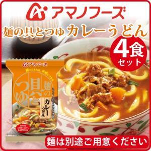 アマノフーズ フリーズドライ 麺の具 と つゆ ( カレー うどん ) 4食 セット