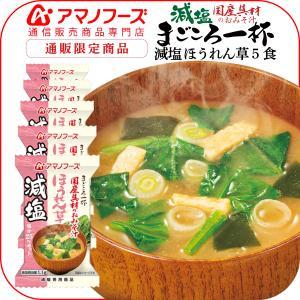 アマノフーズ フリーズドライ 減塩 味噌汁 まごころ一杯 ほうれん草 健康食品 非常食 敬老の日 ギフト e-mon-amano